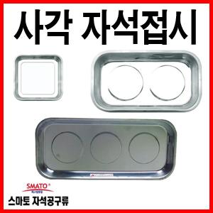 [자석접시-사각]마그네틱트레이/자석공구/볼트접시/자동차공구/트레이/자석트레이