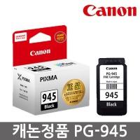 정품잉크 캐논 PG-945 검정 MG 2490 2500 2590