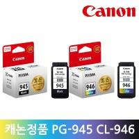 정품잉크 캐논 PG-945 검정 CL-946 칼라 IP 2490 2590