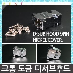 크롬도금 디서브 후드 9P 15P 25P HOOD 콘덱터용