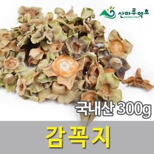 산마루약초  감꼭지(300g)-충북 영동