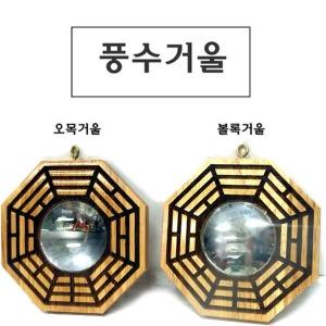팔괘 풍수거울/오목거울/볼록거울/부적/팔괘거울