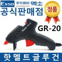엑소/핫멜트/글루건/가열총/접착/건/EXSO/GR-20/GR20