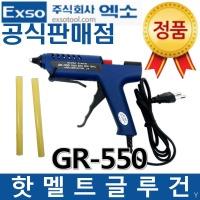 엑소/핫멜트/글루건/가열총/접착/건/EXSO/GR-550/총