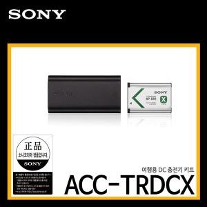 {소니공식대리점}ACC-TRDCX(NP-BX1+충전기)