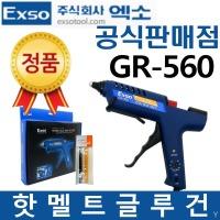 엑소/핫멜트/글루건/가열총/접착/건/EXSO/GR-560