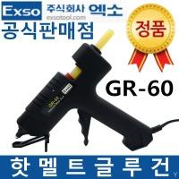 엑소/핫멜트/글루건/가열총/접착/건/EXSO/GR-60/GR60