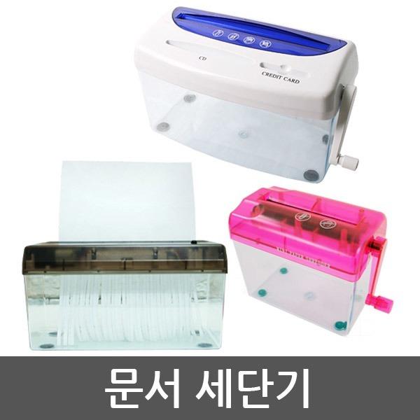 무료배송 미니 문서세단기/A4문서세단기/문서절단기