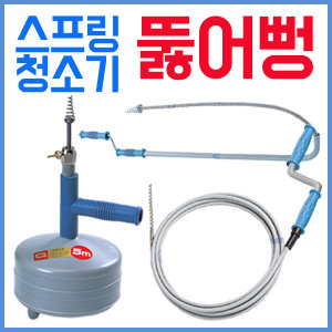 스프링청소기 5m 10m 15m 하수구막힘 변기뚫어 관통기