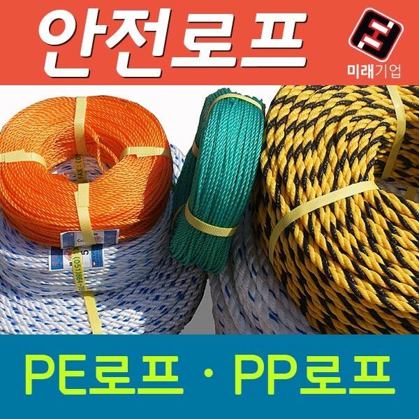 PE로프 PP로프 안전로프 텐트 밧줄 캠핑용로프