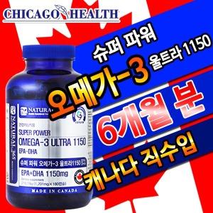 슈퍼파워 오메가-3 울트라 1150 (1병 6개월분)