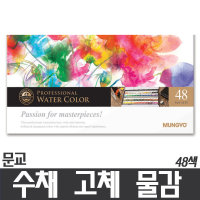 (문교)수채 고체 물감/신제품 - 48색