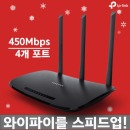 450Mbps 인터넷 무선 와이파이 공유기 TL-WR940N Plus