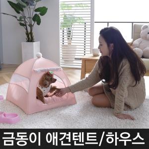 애견하우스 텐트 애완견용품 강아지 고양이 개집 방석