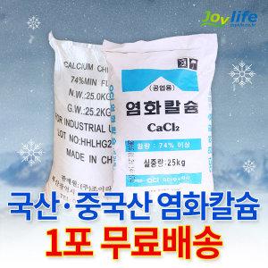 국산 중국산 염화칼슘74% 1포(25kg)/제설제/무료배송