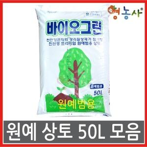 상토/배양토모음 무료배송 퇴비 비료 분갈이흙 마사토