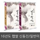 2016년 햅쌀 전국쌀자랑 일반/신동진 당일도정