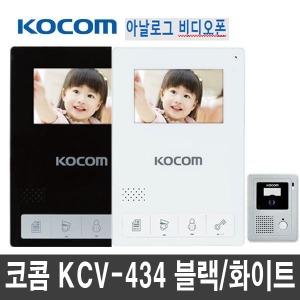 코콤 비디오폰 KCV-434 아날로그방식 4선식거치형