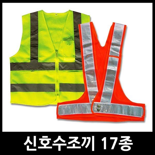 신호수조끼/야광조끼/안전조끼/반사띠조끼/인쇄가능
