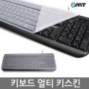 OMT M-KEYSKIN 멀티 키보드커버 키보드덮개 키스킨