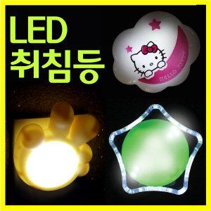 LED 취침등/수유등/유아취침/조명/무드등/벽등/수면등