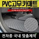 전차종 PVC 고무매트 운전석 카매트 자동차 바닥 매트