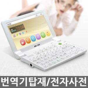 BK-100 8G 베스타 전자사전 문장번역기 다국어사전