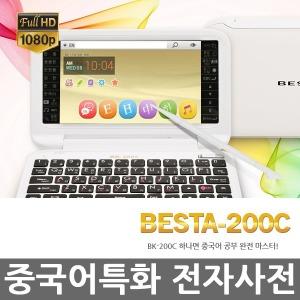 베스타 BK-200C 중국어특화 전자사전 번역기 풀HD정품