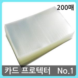 카드 프로텍터 6590 / 6195 투명 슬리브 대용량 200매