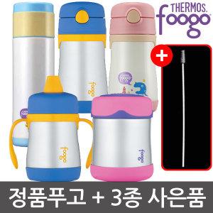 오리지널 푸고 빨대컵+사은품 뉴푸고 보온보냉컵