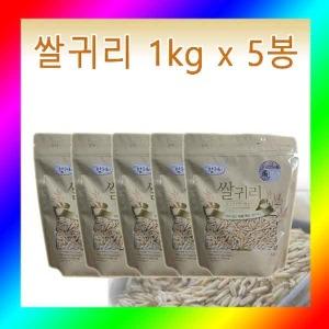 쌀귀리 5kg/귀리미숫가루 4kg/귀리쌀/귀리/캐나다귀리