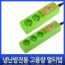 동양 냉난방기용멀티탭 고용량멀티탭 히터용멀티탭