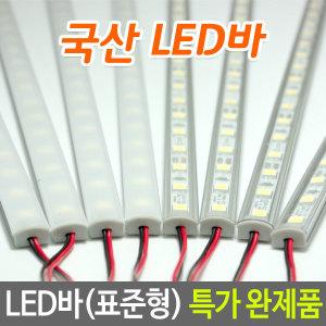 LED바(표준형)특가 완제품/5050칩/LED간접조명/간접등