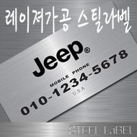 JEEP 메탈 주차번호판 주차알림판 전화번호알림판