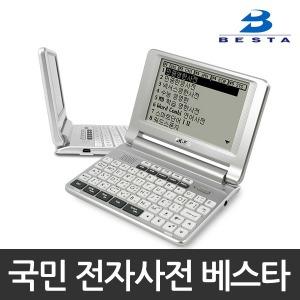 학습을 위한 진짜 전자사전 베스타 BK-50 가성비1등