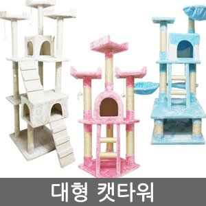 대형 캣타워/고양이집/고양이/캣트리/고양이용품