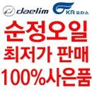 대림/KR 순정엔진오일 4T/2T 박스구매시 무료배송