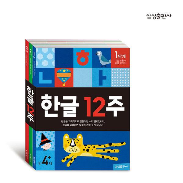 (12주 한글 공부법) 한글 12주 3권 세트