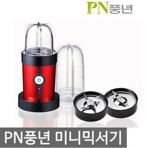 PN풍년 미니믹서기 PNQMX-1000 쥬서 다지기 분쇄기