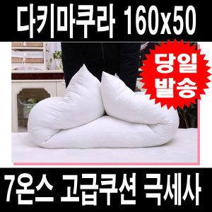 다키마쿠라 솜/극세사 베개솜/160x50cm/국내발송