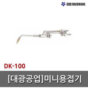대광공업 용접기/DK-100/미니용접기/대광공업용접기