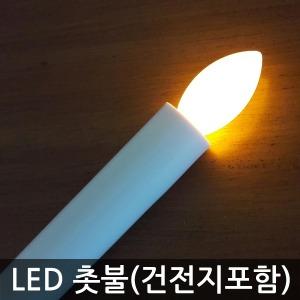 원터치 LED촛불 LED초 건전지초 전자초 양초 당일출고