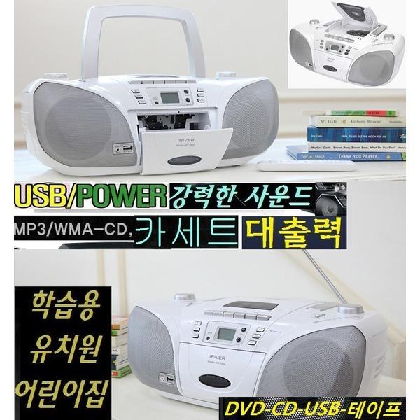 UP대출력/Music-카세트테이프 DVD/CD-FM USB-MP3/MG62