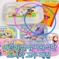 식판고무패킹/도시락패킹/식판고무 패킹10개-무료배송