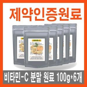 분말비타민-C 중국산100g 6개 (Non-GMO) 메가도스