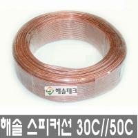 -HS- 해솔테크 스피커케이블 30C/50C 1M 커팅