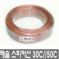 -HS- 해솔테크 스피커케이블 30C/50C 100M