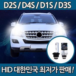 순정HID 벌브 D1S/D2S/D3S/D4S 3개월 A/S정품동일품질