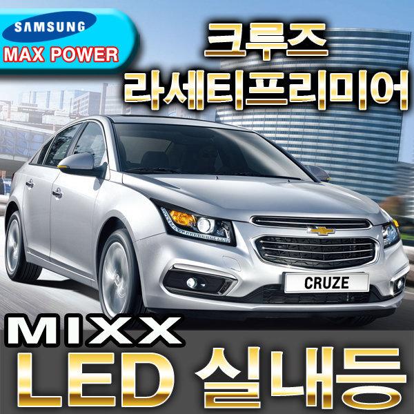 MIXX/파워실내등/크루즈/라세티프리미어/LED/믹스