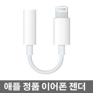 정품 애플 아이폰11 라이트닝 이어폰 젠더